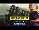 Total War Arena 🔔 Тотал Вар Арена 🔔 ГАЙД ОБЗОР Хиробаллистра 6 лвл и Сулла