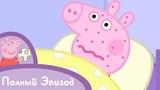 Свинка Пеппа S01 E25 Мне нехорошо (Серия целиком)