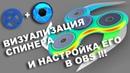 3D SPINER IN OBS! - KEYSHOT GOOD ANIMACIA | СПИНЕР В ОБС )