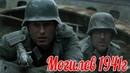 Страшный сон для Вермахта и РККА Могилев 1941г военные истории