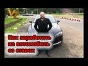 Как заработать на автомобиль на ставках на спорт стратегия Виталия Зимина
