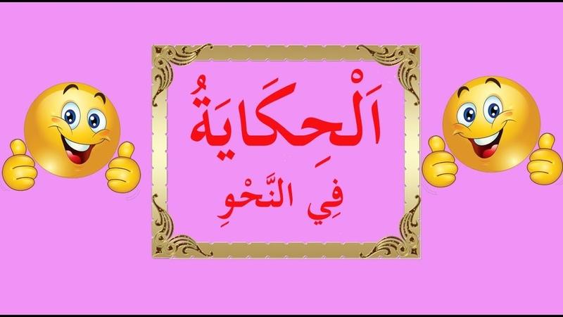 تعلم النحو والإعراب بسهولة الحلقة 51 اَلْح 161
