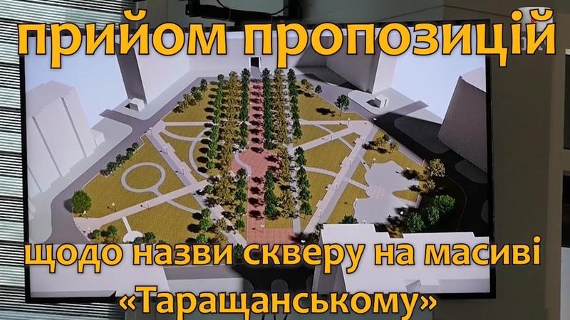 УВАГА! Як назвати сквер на масиві «Таращанському»