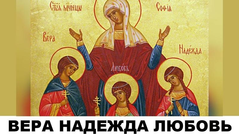 Вера, Надежда, Любовь и мать их София. Священник Игорь Сильченков
