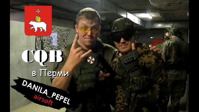Airsoft CQB in Perm city Играем в CQB в Перми