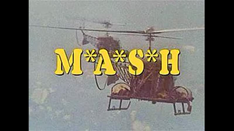 Военно-полевой госпиталь М.Э.Ш.MASH (1970, Роберт ОлтменRobert Altman)