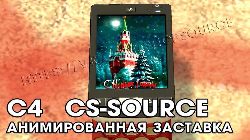 C4 в виде планшета Counter-Strike: Source (серверные модели оружия)