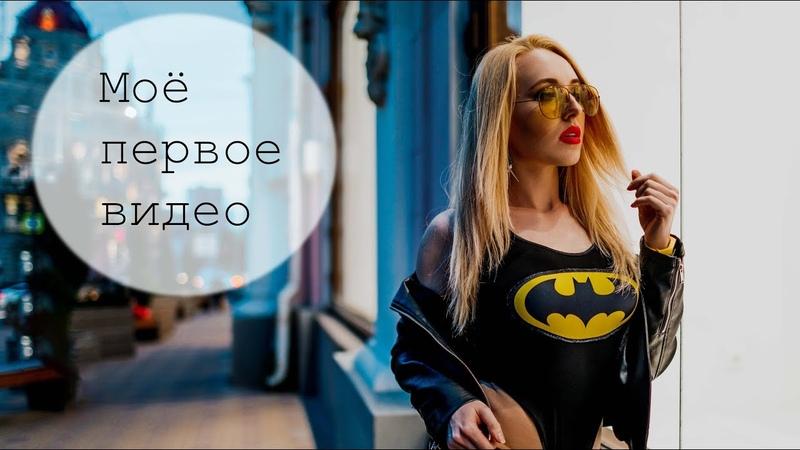 Моё первое видео. Ksuta Lova