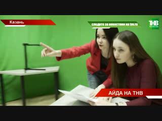 Айда на ТНВ - 2019: победители конкурса без экзаменов станут студентами Высшей школы журналистики