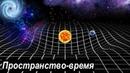 Пространство и время Голографический принцип