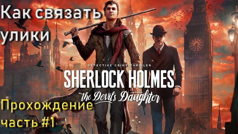 Sherlock Holmes: The Devil's Daughter Прохождение 1 ( Дело о пропавшем отце)
