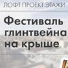 Фестиваль Глинтвейна в ЭТАЖАХ