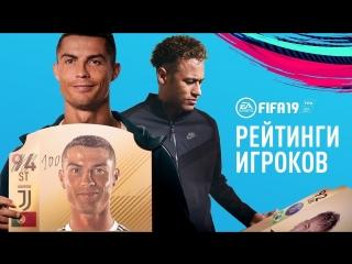 Рейтинг игроков FIFA 19 | Присоединяйтесь к обсуждению