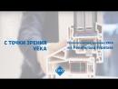 С точки зрения VEKA технологические прорывы VEKA на Fensterbau Frontale 1