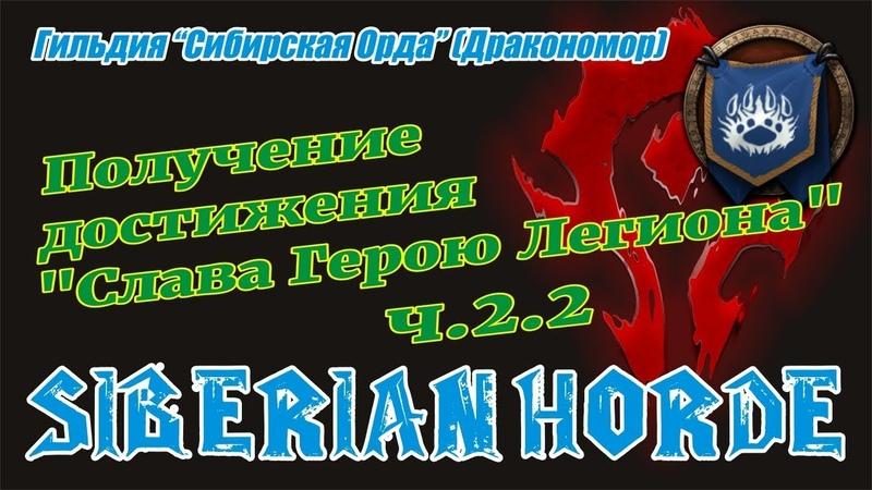Сибирская Орда - получение достижения Слава Герою Легиона ч.2.2