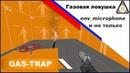 Source SDK - Gas Trap (Газовая ловушка и env_microphone)