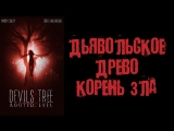 Фильм Дьявольское древо Корень зла 2018