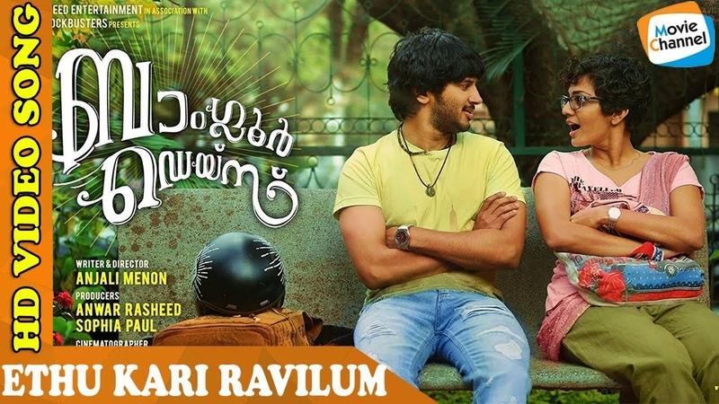 ETHUKARI RAVILUM Bangalore Days Songs NivinPauly Dulquar Salman Nazriya Parvathi Nair