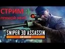 Прохождение Sniper 3D Assassin на андроид Sniper 3D Assassin на андроид И АЙФОН ЧАСТЬ 5