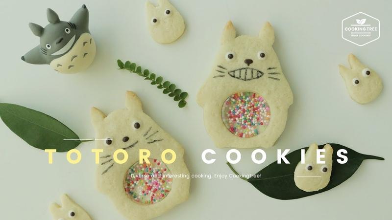 반짝반짝 귀여운~(*ฅ́˘ฅ̀*)♡ 토토로 캔디 쿠키 만들기 Totoro candy cookies Recipe - Cooking tree 쿠킹트