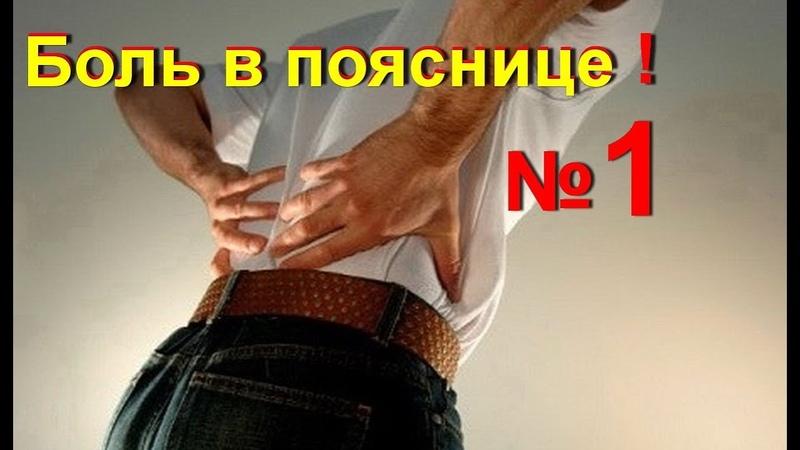 Боль в пояснице. Болит спина. Воспалился седалищный нерв -народное лечение №1