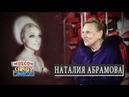 Наталия АбрамоваНе могу сказать, что безумно влюблена в цирк вообще- О своем пути в цирке на льду
