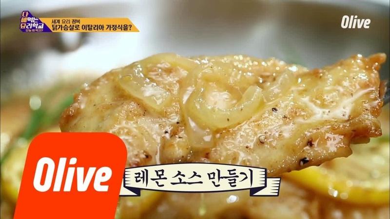맛있겠닭♥ 닭가슴살에 끼얹기만 하면 되는 ′레몬소스 레시피′ 다 해먹는