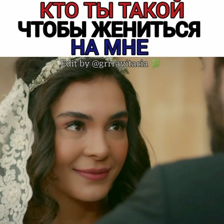 """Турецкие сериалы 💚 on Instagram: """"В общем, девчата, никогда не зарекайтесь😂👌🏼 пересмотрела 1 серию, поняла, что он в неё с первого взгляда влюбился..."""
