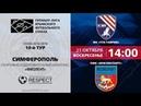 ПЛ КФС 2018/19. 10 тур. ФК ТСК-Таврия (Симферополь) - ПФК Инкомспорт (Ялта). (21.10.2018)