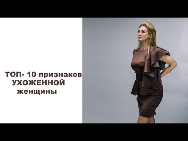 Как выглядеть ухоженной? Правила настоящей женщины.