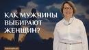 Светлана Будина «Как в гороскопе увидеть своего идеального партнера? Как мужчины выбирают женщин?»