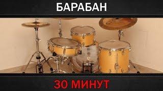БАРАБАН | 30 минут