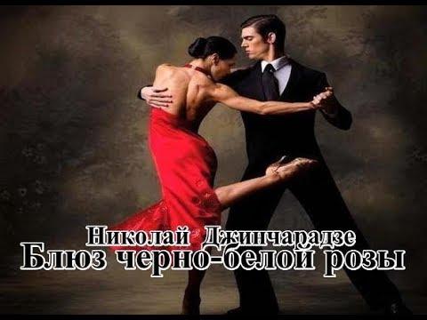 БЛЮЗ ЧЕРНО- БЕЛОЙ РОЗЫ - Николай Джинчарадзе- Автор и исполнитель