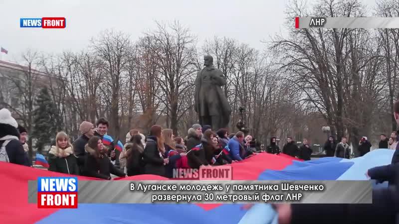 В Луганске молодежь у памятника Шевченко развернула 30 метровый флаг ЛНР