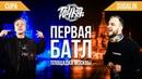 ТОЧКА БАТЛ Cupa vs Sudalin 1 сезон