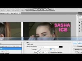 Обучающие видео❤Обложка Sasha ice.Класс