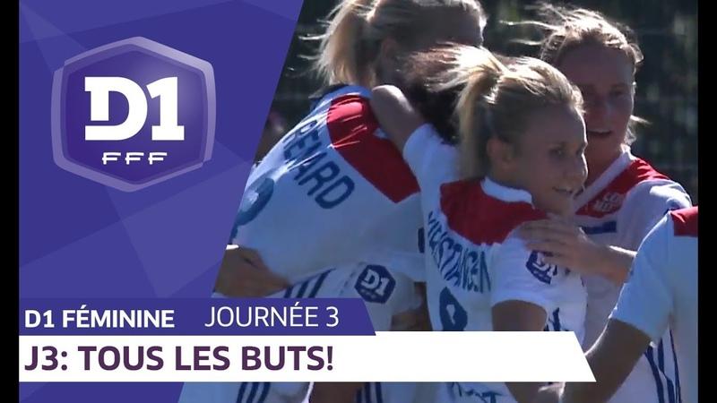 J3 Tous les buts D1 Féminine