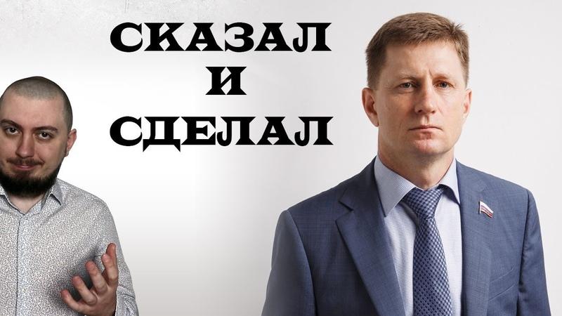 Сергей Фургал наводит порядок в Хабаровском крае
