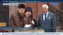 Новости на Россия 24 • На Вербное воскресенье Кадыров подарил настоятелю храма машину