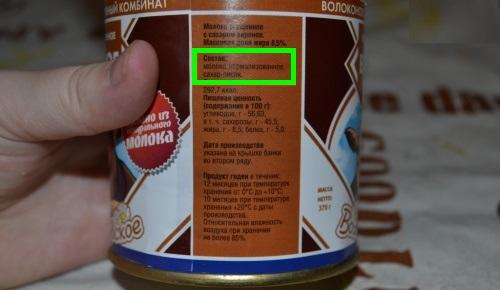 вареная сгущенка — состав все мы знаем о том, что вареное сгущенное молоко — это очень сладко и калорийно. но кто из вас знает о составе этого продукта о пользе и вреде знаете ли вы о том, что