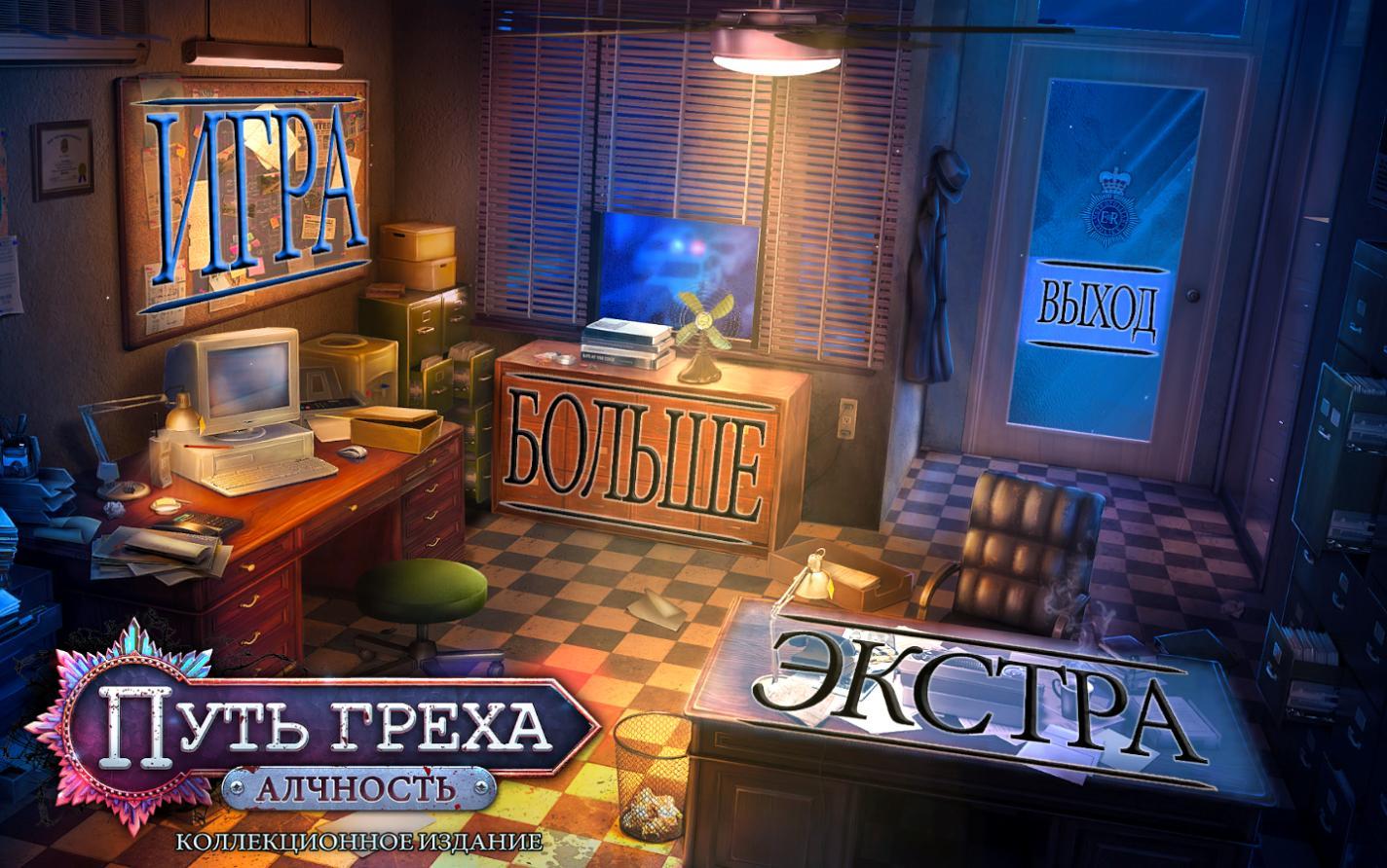 Путь греха: Алчность. Коллекционное издание | Path of Sin: Greed CE (Rus)