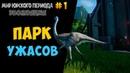 Jurassic World Evolution 1 - ПАРК УЖАСОВ