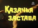 Казачья застава 1982 х ф в главной роли БРОНДУКОВ БОРИСЛАВ НИКОЛАЕВИЧ