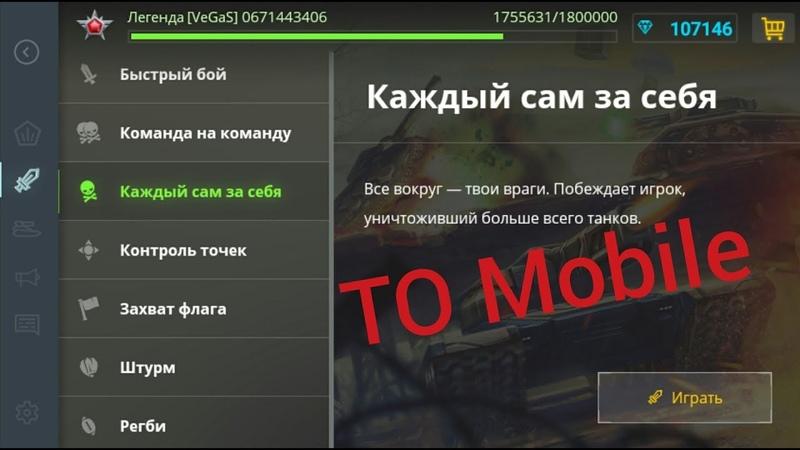Как устранить и поиграть TO Mobile ТанкиОнлайн на телефоне