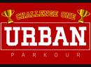 Академия Паркура - Соревнования CHALLENGE ONE №1