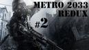 METRO 2033 REDUX - ЧАСТЬ 2: МЁРТВЫЙ ГОРОД