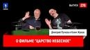 Дмитрий Goblin Пучков и Клим Жуков о фильме Царство небесное Синий Фил 276