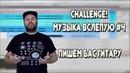 Challenge! МУЗЫКА ВСЛЕПУЮ 4 / Пишем бас гитару