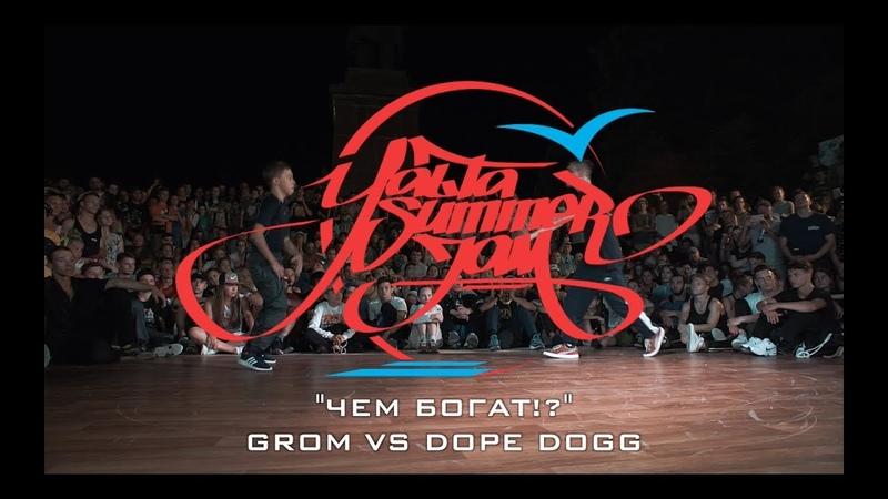 ЧЕМ БОГАТ! | GROM VS DOPE DOGG | YALTA SUMMER JAM 2018