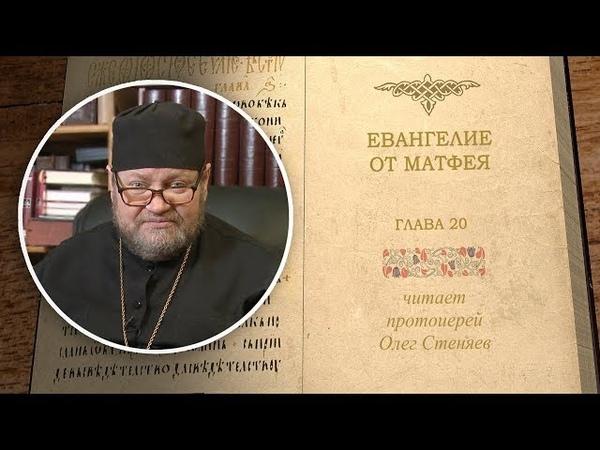 Евангелие от Матфея. Глава 20. Священник Олег Стеняев. Библейский портал